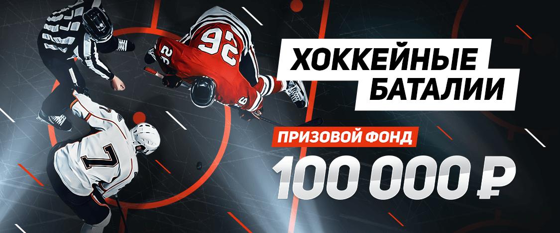 Неделя хоккея объявляется открытой, и в честь этого мы разыграем 100 000 рублей!