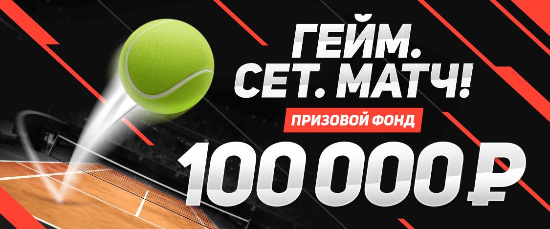 Нужно сделать всего одну ставку и выиграть часть от 100 000 рублей призовых!
