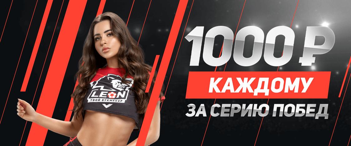 Получи 1 000 рублей в подарок!